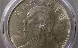 民国9年1元袁大头价值多少 图片及价格