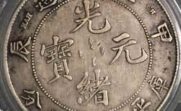 江南省造光绪元宝库平七钱二分图片及价格 值多少钱
