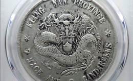 江南省造己亥光绪元宝库平七钱二分银币图片及价格 值多少钱