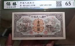 第一套人民币运煤耕田多少钱   有哪些特征