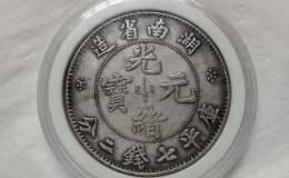湖南省造光绪元宝库平七钱二分价值如何 图片及价格