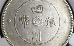 四川银币偏头汉图片及价格 值多少钱