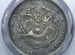 江南庚子年光绪银币七钱二分图片及价格 有多少价值