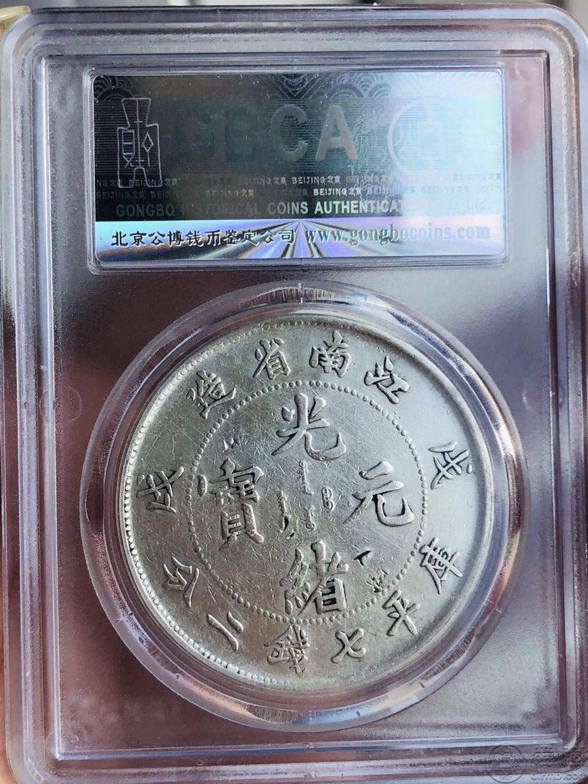 江南省造珍珠龙戊戌年银元有几种面值 图片及最近交易价格多少