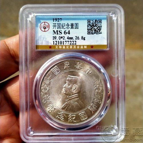 开国纪念币孙小头银元价格 哪种版本值钱