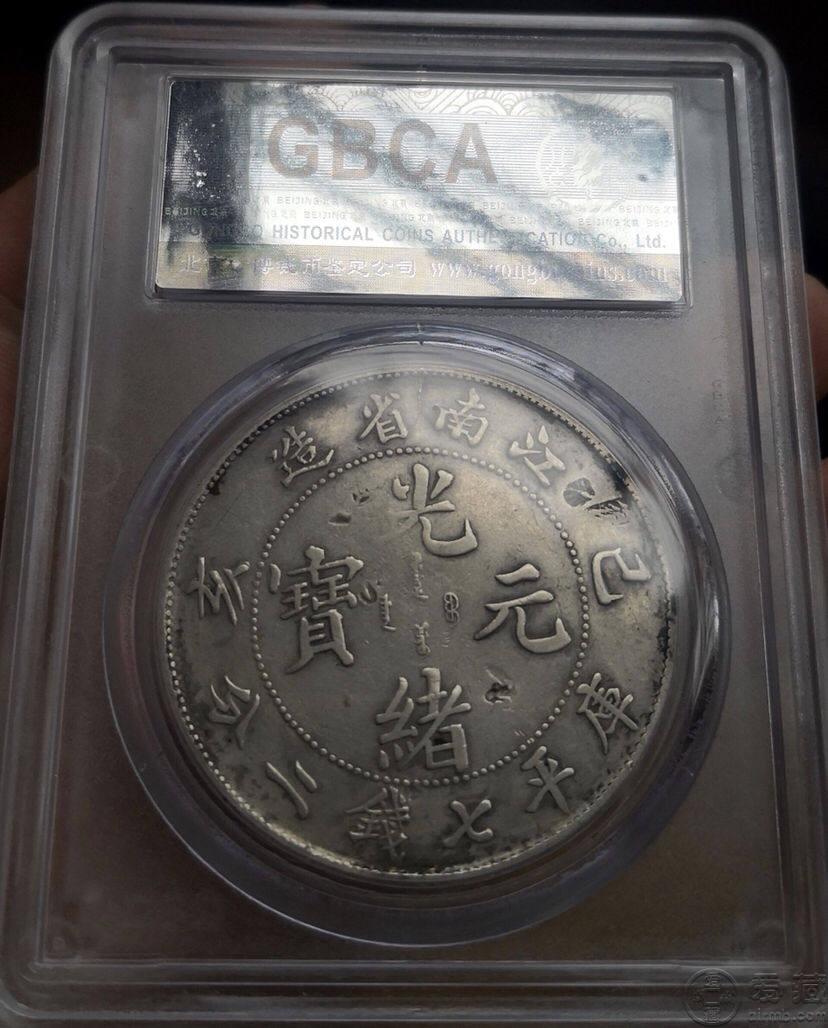 江南己亥新龙壹圆银元图片及价格 有多少市值