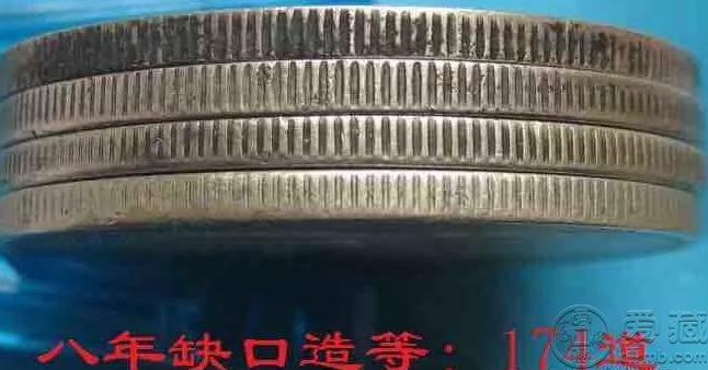 袁大头八年银币价格及边齿图 值钱吗