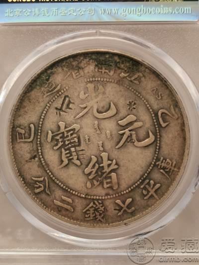 江南省造乙巳龙洋银元有几种面值 图片及价格多少