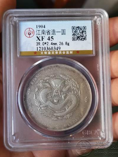 龙洋江南造甲辰壹圆银币价格是多少 图片及市场行情