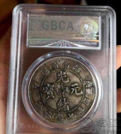 庚子江南省造光绪元宝库平七钱二分银元真实价格是多少 图片及价值