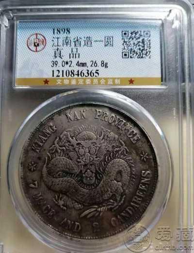 江南造龙洋戊戌年七钱二分图片及价格 市值多少