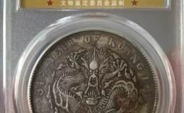 光绪元宝北洋造库平七钱二分34鉴赏   值钱吗