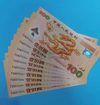 龙钞票100面值现在值多少钱 龙钞收藏价值