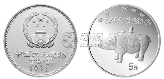 出土文物青铜器银币第3组 回收价格  最新价格