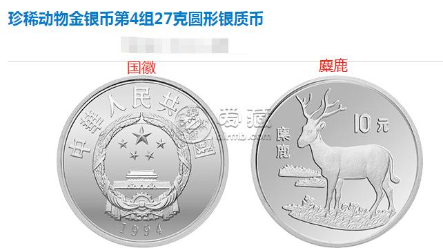 珍稀动物第四组银币值价格 1993珍稀动物第四组银币图片