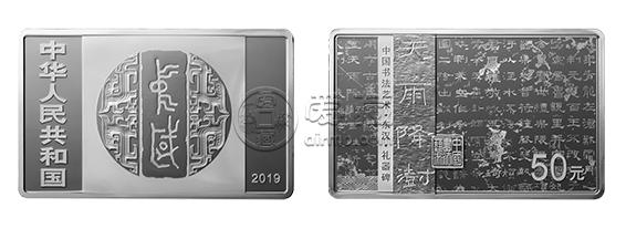 2019中国书法艺术(隶书)金银纪念币150克长方形银币回收价格