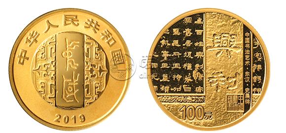 2019中国书法艺术(隶书)金银纪念币8克金币真实回收价格