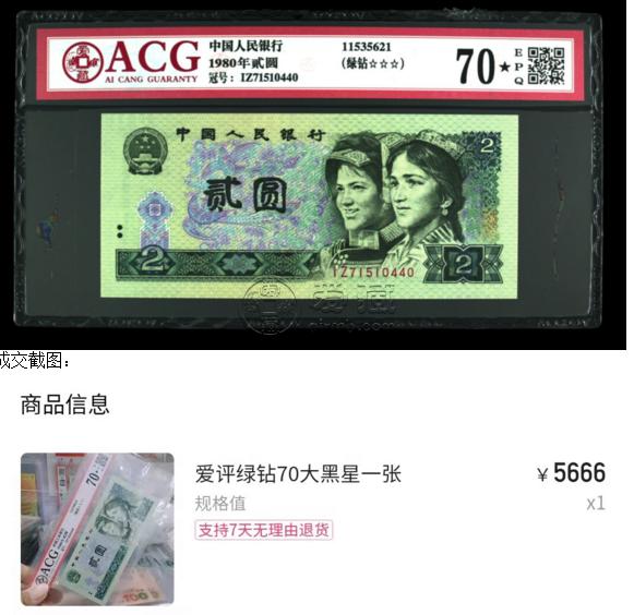 1980年贰圆值多少钱 一张以5666元高价成交