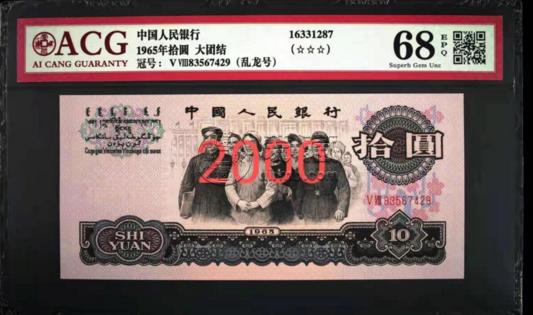 大团结拾元纸币值多少钱 市场真实成交数据