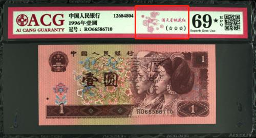 1996年壹圆满天星桃花红价格 爱藏真实成交价格