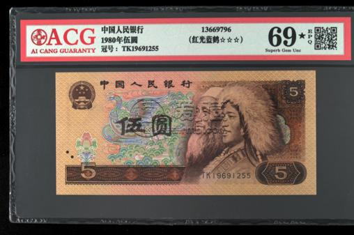 1980年伍圆纸币价格   真实成交价比市场更高溢价
