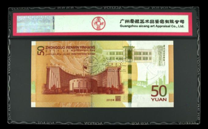 70纪念钞现在行情 行情实际成交价格