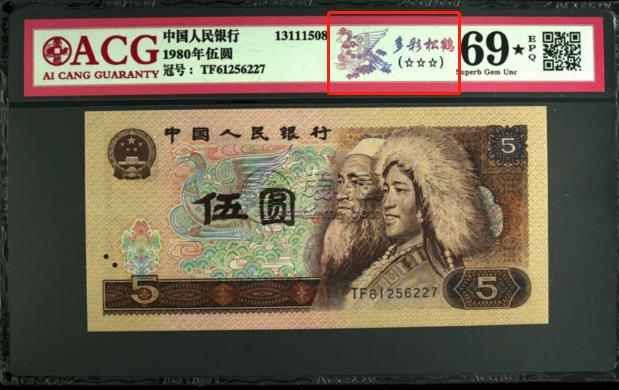 1980年伍圆值多少元  突破历史最高溢价达35倍