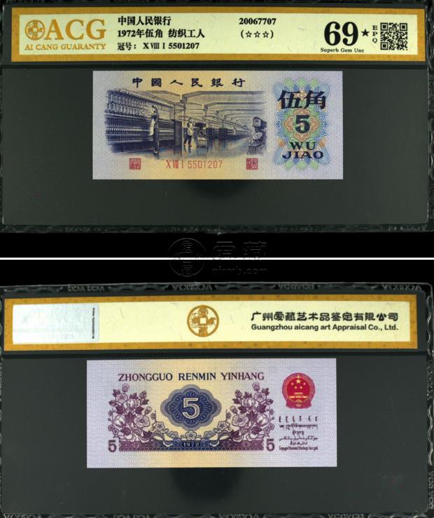 纺织五角纸币值多少钱 爱藏拍卖最终成交价格