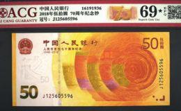 70周年纪念钞最新价格 溢价11倍的真实市场成交价格