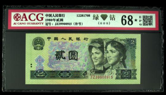 1980年2元纸币价格 爱藏评级后真实成交溢价100倍创新高