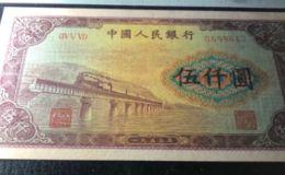 第一套人民币5000元渭河桥图片  五千元券价格