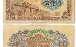 第一套人民币伍仟圆渭河桥 5000元渭河桥图片五千元券价格