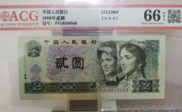 1990年2元钱现在值多少钱 90年2元人民币最新价格