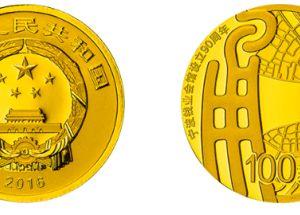 2016年纪念币发行时间价格 时间沉淀后迎来价格上涨