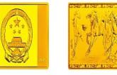 人民代表大会成立50周年金银纪念币1/2盎司圆形幻彩金币