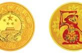 抗战70周年金银纪念币前景大好