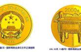 银行纪念币——两款中国银行纪念币对比