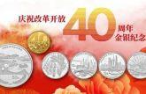 出土文物(一组)金银币收藏价值高
