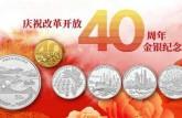 金银币市场价值评估很关键