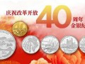 2月22日金银纪念币市场综述