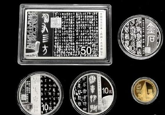 传明年三月,和字系列第五枚和5纪念币公告