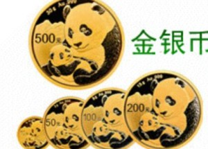 金银纪念币是货币吗