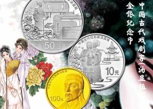 京沪高速铁路开通熊猫加字金银纪念币