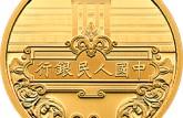 台湾朝天宫纪念币价格为多少