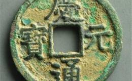 庆元通宝现在价格值多少钱  庆元通宝的版式选择