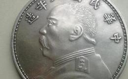 中华民国十年造袁大头价格 哪些版本值钱