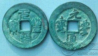 元丰通宝篆书小平大字价格算高吗 跟其它元丰通宝相比呢