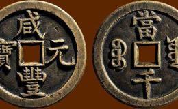 咸丰元宝是用什么字体写的,现在的价值
