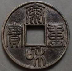 泰和重宝篆书折十真实价格多少 未来有潜力吗