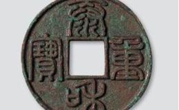 泰和重宝篆书折十背四出多少钱 贵不贵